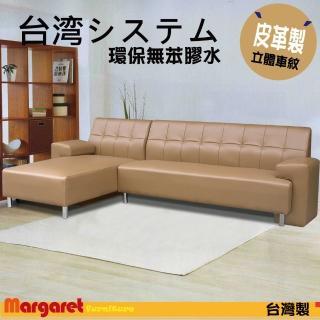 【Margaret】亞克獨立筒L型沙發(咖啡)