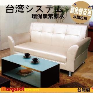 【Margaret】典藏鱷魚皮紋獨立筒三人座沙發