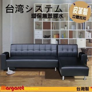【Margaret】空間魔法師獨立筒L型沙發(贈沙發保養油)