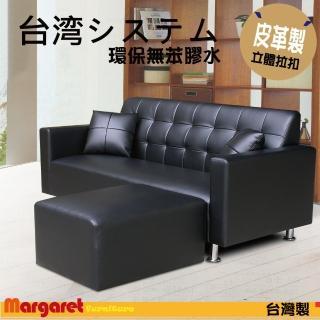 【Margaret】時尚馬克獨立筒L型沙發