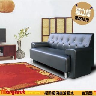 【Margaret】摩曼頓菱格水晶獨立筒三人沙發