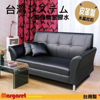 【Margaret】勳爵獨立筒三人座沙發