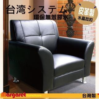 【Margaret】勳爵獨立筒單人座沙發
