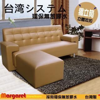 【Margaret】諾曼獨立筒L型沙發
