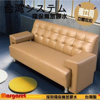 【Margaret】諾曼獨立筒三人座沙發