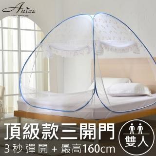 【A-nice】頂級三開門彈開式蚊帳-077(雙人)