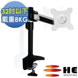 【HE】27吋以下LED/LCD鋁合金單懸臂夾桌型支架(H110TC)