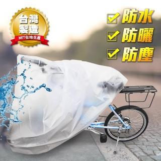 自行車防塵套/防塵罩/車雨衣 (透明霧面)