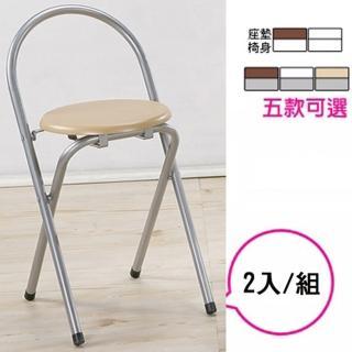 【C&B】《C&B》圓形便利折疊椅(二入/組)
