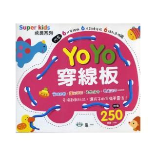 【世一】YoYo穿線板