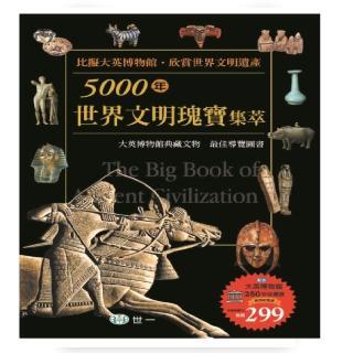 5000年世界文明瑰寶集萃