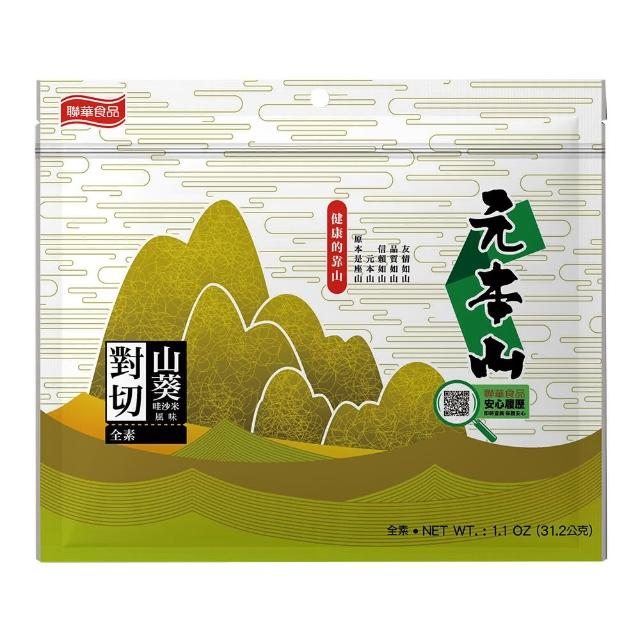 《元本山》芥末對切24枚