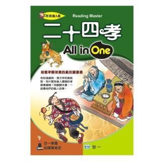二十四孝All in One
