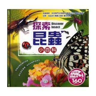 【世一】探索昆蟲小百科