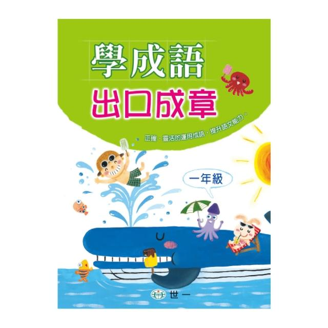 【世一】學成語出口成章(一年級)