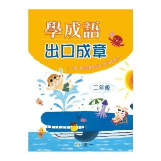 【世一】學成語出口成章(二年級)