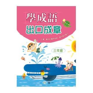 學成語出口成章(三年級)