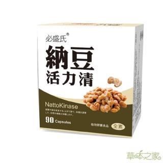 【草本之家】素食專用-納豆活力清/紅景天/天麻/田七花/山楂(90粒)