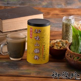 【御復珍】32味山藥粉(600g/罐)