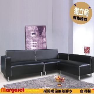 【Margaret】時尚風情獨立筒L型沙發(贈沙發保養油)
