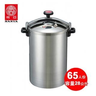 【南亞】28L營業用不鏽鋼高速鍋(CA-65S)