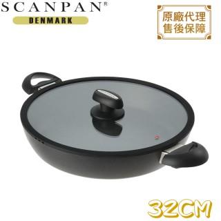 【丹麥SCANPAN】思康IQ系列主廚鍋 32CM(電磁爐可用)