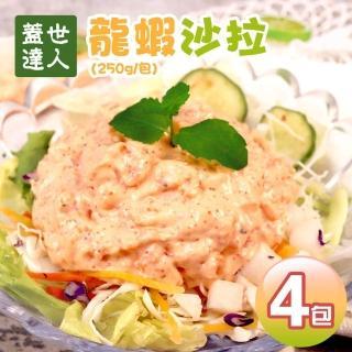 【優鮮配】龍蝦沙拉(任選4包團購組)