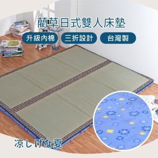 【大和】藺草兩用雙人床墊