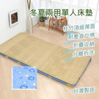【大和】桂竹中青冬夏兩用單人床墊