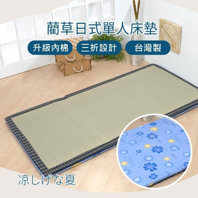 【大和】藺草兩用單人床墊