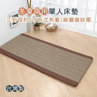 【大和】仿麂冬夏兩用單人床墊