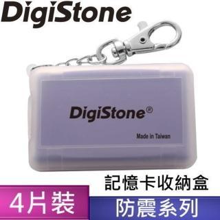 DigiStone 防震多功能4P記憶卡收納盒4片裝-霧透紫色 1個