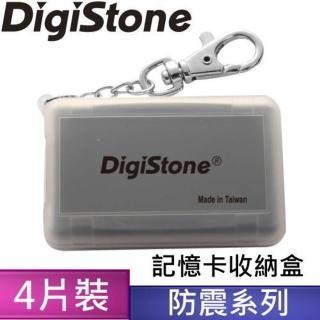 DigiStone 防震多功能4P記憶卡收納盒4片裝-霧透黑色 1個