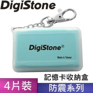 DigiStone 防震多功能4P記憶卡收納盒4片裝-霧透藍色 1個