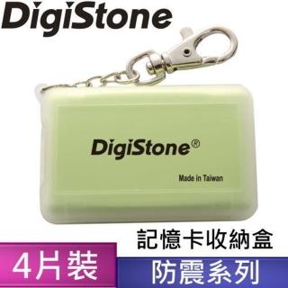 DigiStone 防震多功能4P記憶卡收納盒4片裝-霧透綠色 1個