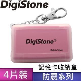 DigiStone 防震多功能4P記憶卡收納盒4片裝-霧透粉色 1個