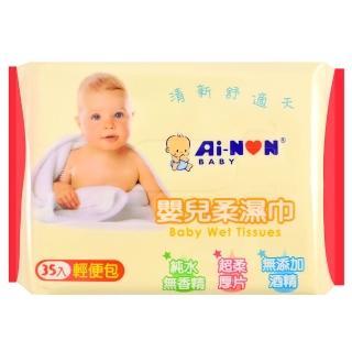 《愛儂寶貝》嬰兒柔濕巾 35抽-綠茶清香