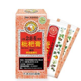 【京都念慈菴】蜜煉枇杷膏-隨身包(5包/盒)