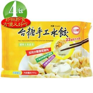 【台糖優食】玉米豬肉蔬菜水餃180粒(絕無瘦肉精 抗生素)
