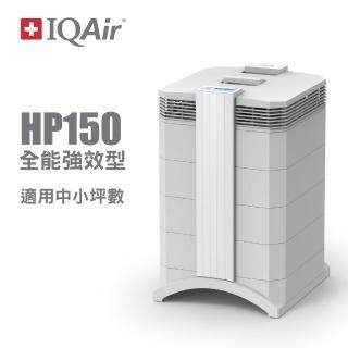 【★紅包限時送★瑞士IQAir】小巧全能型空氣清淨機(HealthPro 150)