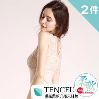 【樂活人生LOHAS】冰涼天絲棉 外穿胸墊型蕾絲背心 2入組(自然柔膚)