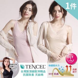 【樂活人生LOHAS】零度C 冰涼天絲棉 外穿胸墊型素面背心(時尚黑 1入組)