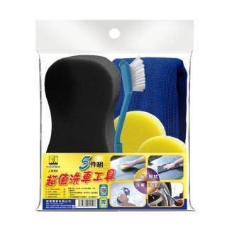 【洗車俱樂部】超值洗車5件組(J8066)