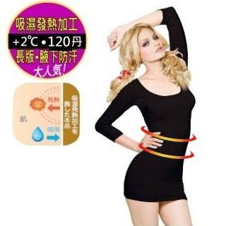 日本大人氣+2度保暖吸濕發熱so身衣-2色