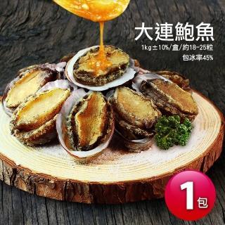 【優鮮配】海味之冠-大連帶殼鮑魚1KG組(約20-25粒)