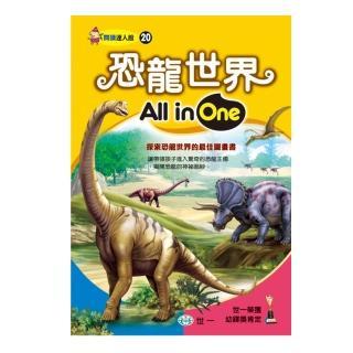 【世一文化】恐龍世界All in One