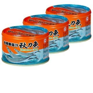 【臺糖】蕃茄汁秋刀魚(220g-罐;3罐1組)