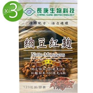【長庚生技】納豆紅麴(120粒/瓶)