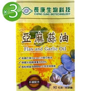 【長庚生技】亞麻蒜油3入(90粒/瓶)