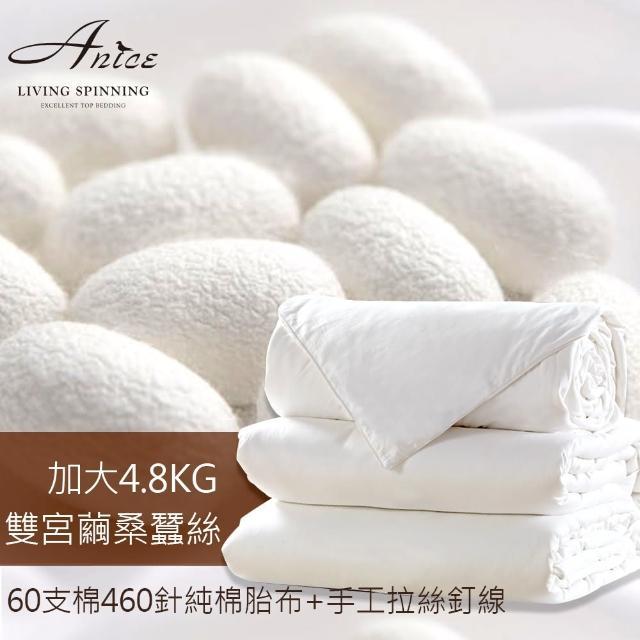 【A-nice】100%頂級雙宮繭桑蠶絲被(雙人加大4.8kg)